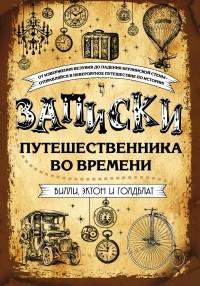 Вилли Джеймс, Эктон Джонни, Дэвид Голдблат - Записки путешественника во времени