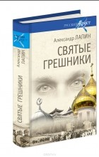 Александр Лапин - Святые грешники