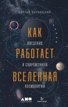 Сергей Парновский — Как работает вселенная. Введение в современную космологию