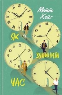 Метт Хейґ - Як зупинити час
