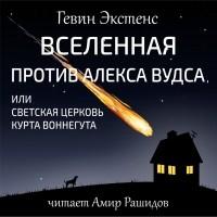 Гевин Экстенс - Вселенная против Алекса Вудса