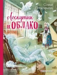 Софья Прокофьева - Лоскутик и Облако