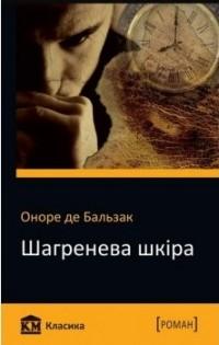 Оноре де Бальзак - Шагренева шкіра