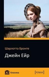 Шарлотта Бронте - Джейн Ейр