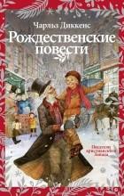 Чарльз Диккенс — Рождественские повести
