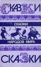 без автора - Сказки народов мира (сборник)