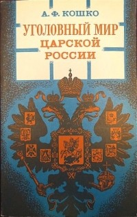 Аркадий Кошко - Уголовный мир царской России