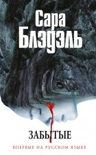 Сара Блэдэль - Забытые