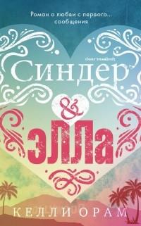Келли Орам - Синдер и Элла