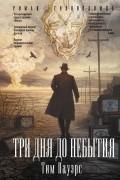 Тим Пауэрс - Три дня до небытия