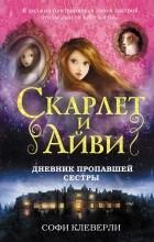 Софи Клеверли - Дневник пропавшей сестры