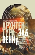 Андреас Шёнле — Архитектура забвения: руины и историческое сознание в России Нового времени