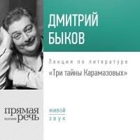 Дмитрий Быков - Лекция «Три тайны Карамазовых»