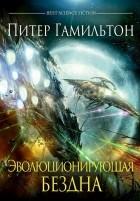 Питер Гамильтон - Эволюционирующая Бездна