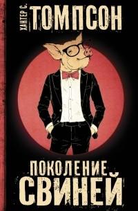 Хантер С. Томпсон - Поколение свиней