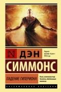 Дэн Симмонс - Падение Гипериона