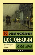 Ф. М. Достоевский - Белые ночи. Неточка Незванова (сборник)