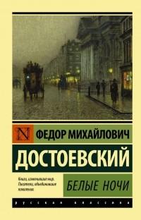 Фёдор Достоевский - Белые ночи. Неточка Незванова (сборник)