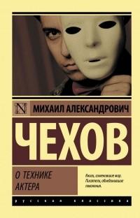 Михаил Чехов - О технике актера