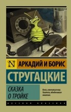 Стругацкий А.Н., Стругацкий Б.Н. - Сказка о Тройке
