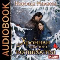 Надежда Мамаева - Хроники простого волшебства (сборник)
