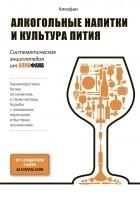 Алкофан - Алкогольные напитки икультура пития. Систематическая энциклопедия отАлкофана