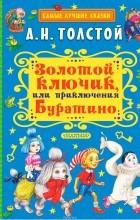А. Н. Толстой - Золотой ключик, или Приключения Буратино