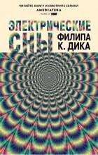 Филип К. Дик - Электрические сны (сборник)