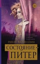Ринат Валиуллин - Состояние - Питер