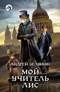 Андрей Белянин - Мой учитель Лис
