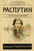Эдвард Радзинский - Распутин