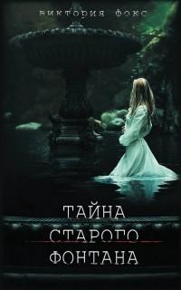 Виктория Фокс - Тайна старого фонтана