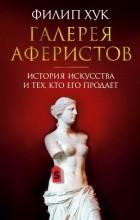 Филип Хук — Галерея аферистов. История искусства и тех, кто его продает