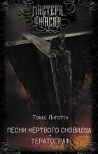 Томас Лиготти - Песни мертвого сновидца. Тератограф: его жизнь и творчество (сборник)