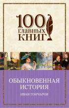 Иван Гончаров — Обыкновенная история