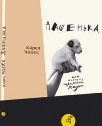 Карел Чапек - Дашенька, или История щенячьей жизни