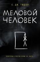 С. Дж. Тюдор - Меловой Человек