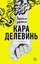 Кара Делевинь, Роуэн Коулман - Зеркало, зеркало