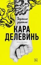 Кара Делевинь, Роуэн Коулман — Зеркало, зеркало