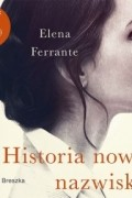 Елена Ферранте - Historia nowego nazwiska (audiobook)