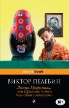 Виктор Пелевин - Лампа Мафусаила, или Крайняя битва чекистов с масонами