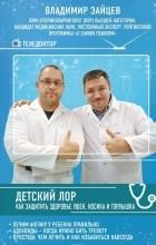 Владимир Зайцев - Детский ЛОР. Как защитить здоровье ушек, носика и горлышка