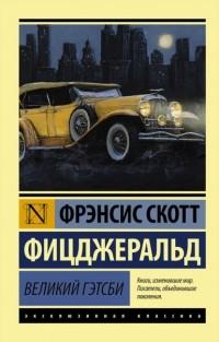 Фицджеральд Фрэнсис Скотт - Великий Гэтсби