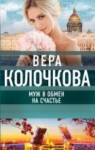 Вера Колочкова — Муж в обмен на счастье