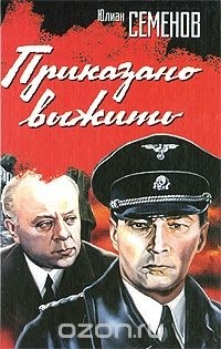 Юлиан Семенов - Приказано выжить