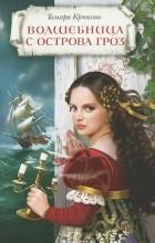 Тамара Крюкова - Волшебница с острова Гроз