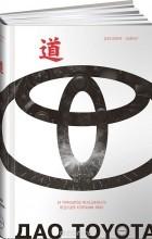 Джеффри Лайкер — Дао Toyota. 14 принципов менеджмента ведущей компании мира