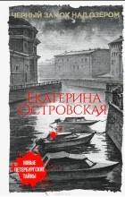 Екатерина Островская - Черный замок над озером
