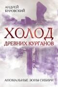 Буровский Андрей Михайлович - Холод древних курганов. Аномальные зоны Сибири