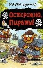 Куннас Маури - Осторожно пираты!
